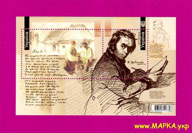 2007 блок Тарас Шевченко поэт Украина