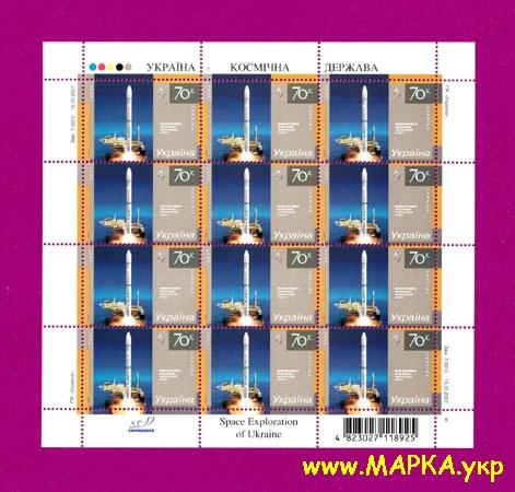 2007 лист Космос Морской старт Украина