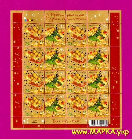 2007 лист С Новым годом и Рождеством Украина