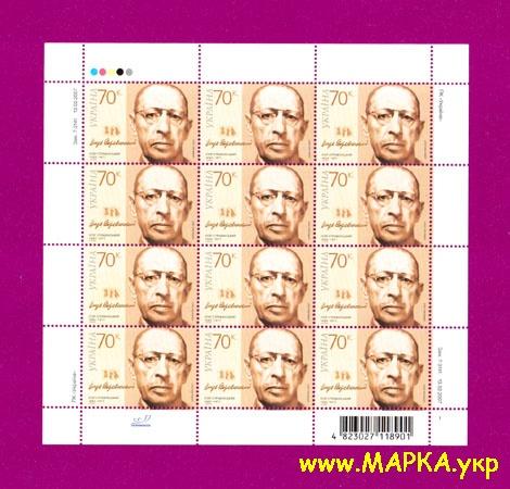 2007 лист Игорь Стравинский композитор Украина