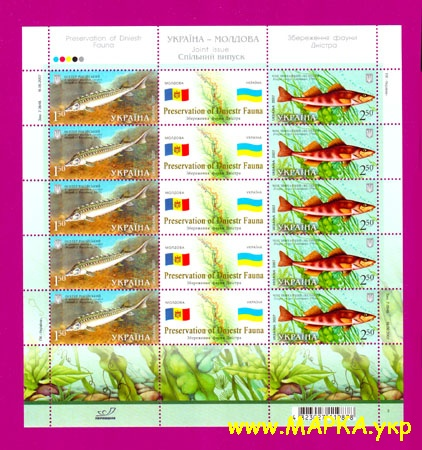 2007 лист Фауна Украина-Молдавия рыбы Украина