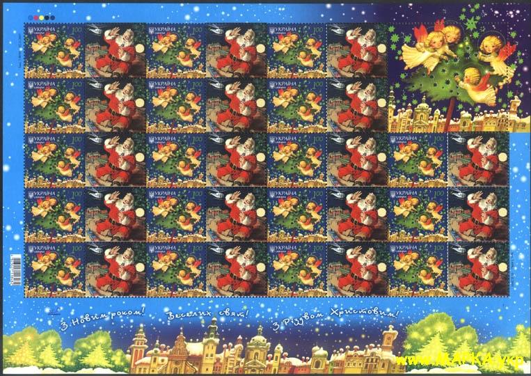 2007 лист власна марка Новый год и Рождество Украина