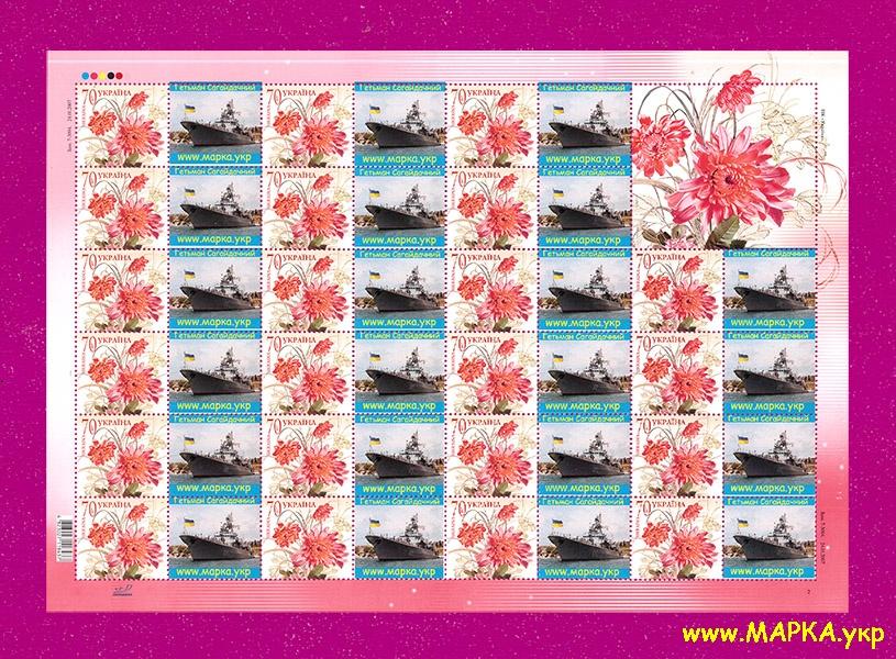 2007 лист власна марка Цветы Корабль Гетман Сагайдачный Украина