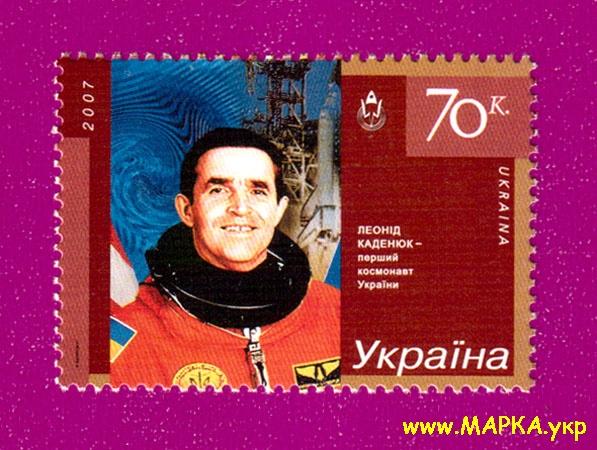 2007 марка Космос Леонид Каденюк Украина