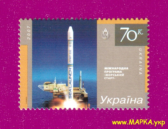 2007 марка Космос Морской старт Украина