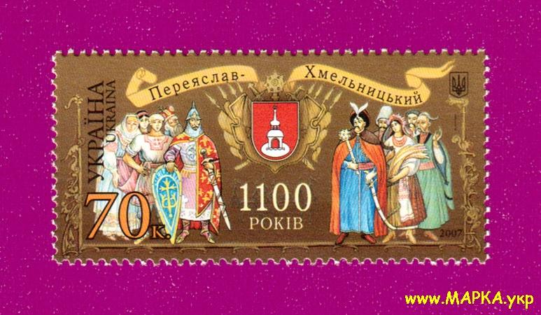 2007 марка Переяслав-Хмельницький Украина
