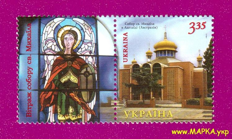 2007 марка Собор святого Михаила С КУПОНОМ Украина