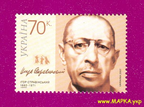 2007 марка Игорь Стравинский композитор Украина