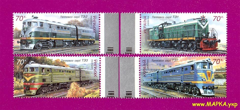 2007 марки Тепловозы СЕРИЯ Украина