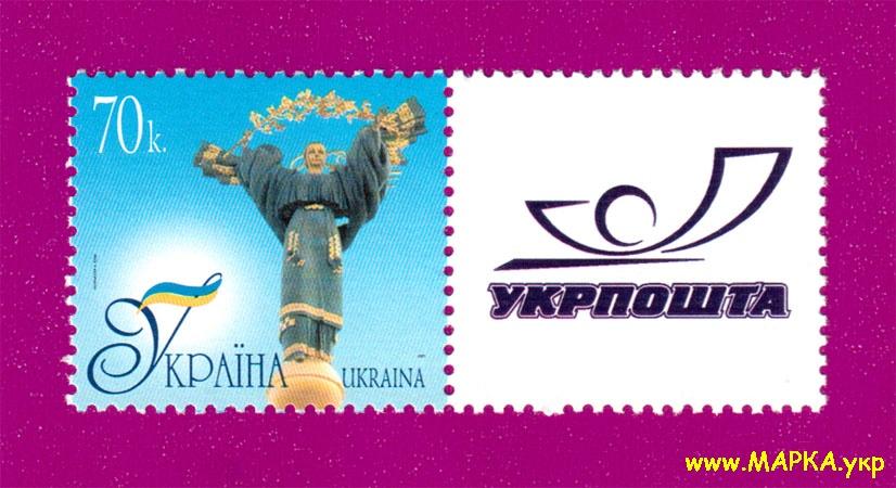 2007 власна марка Оранта С КУПОНОМ Рожок почты Украина