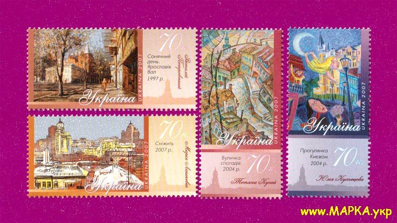 2007 марки Живопись СЕРИЯ Украина