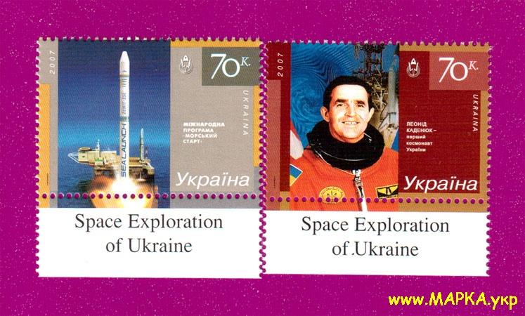 2007 марки Космос СЕРИЯ ПОЛЕ С НАДПИСЬЮ Украина