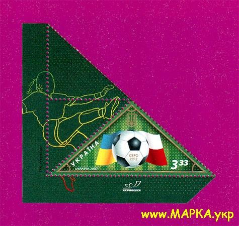 2007 марка Евро-2012 ДВА КУПОНА С ФУТБОЛИСТОМ Украина