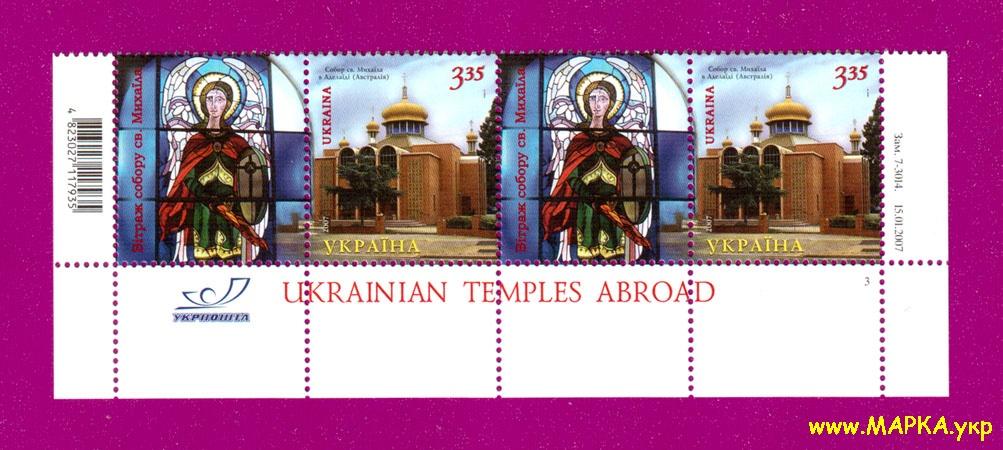 2007 низ листа Собор святого Михаила Украина
