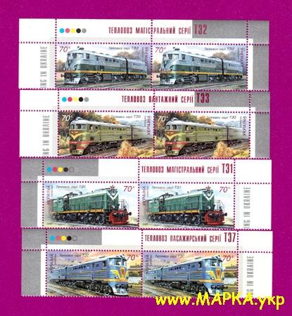 2007 верх листа Тепловозы СЕРИЯ Украина