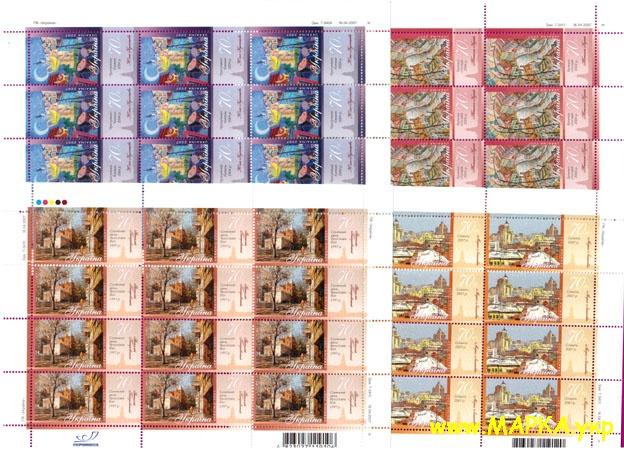 2007 листы Живопись КОМПЛЕКТ Украина
