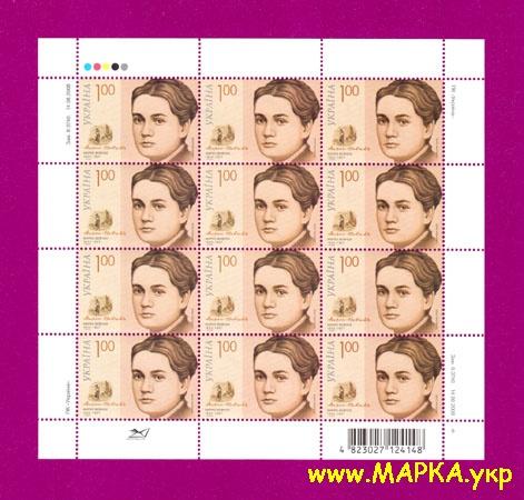 2008 лист Марко Вовчок писательница Украина