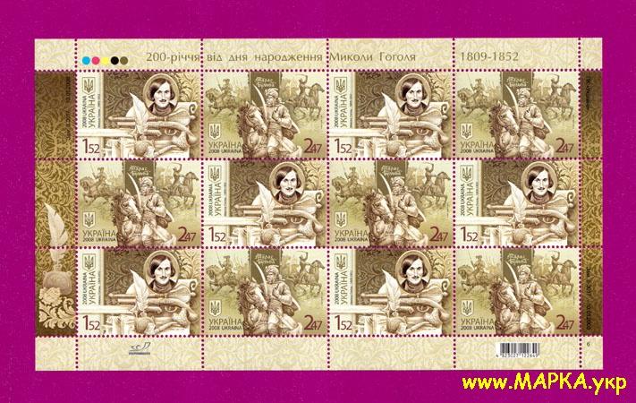 2008 лист Николай Гоголь писатель Украина