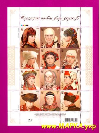 2008 лист Головные уборы Украина