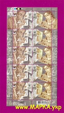 2008 лист Летописец Европа CEPT Украина