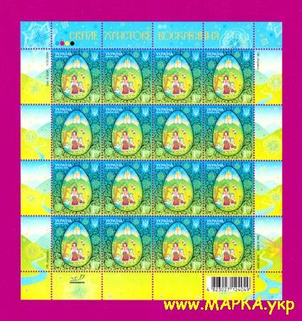 2008 лист Пасха - Христос воскрес Украина