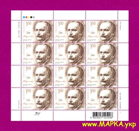 2008 лист Вячеслав Черновол политик Украина