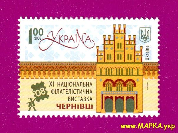2008 марка Филвыставка в Черновцах Украина
