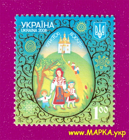 2008 марка Пасха - Христос воскрес Украина