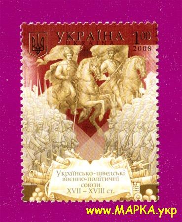2008 марка Украино-шведские союзы Украина