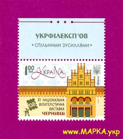 2008 марка Филвыставка в Черновцах ПОЛЕ С НАДПИСЬЮ Украина