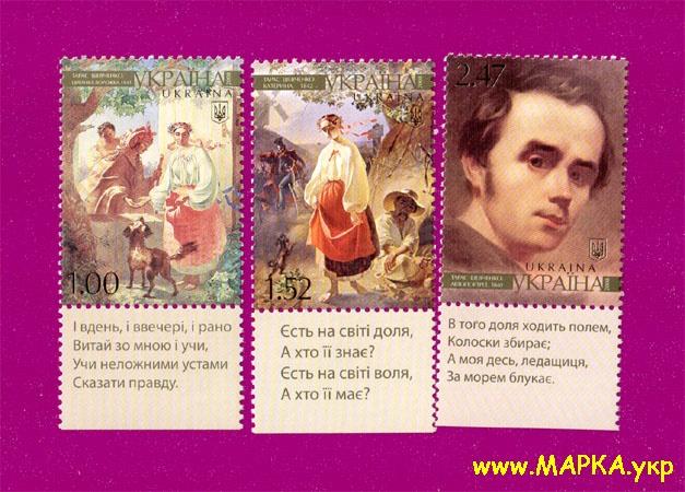 2008 марки Живопись Шевченко СЕРИЯ СТИХИ НА ПОЛЯХ Украина