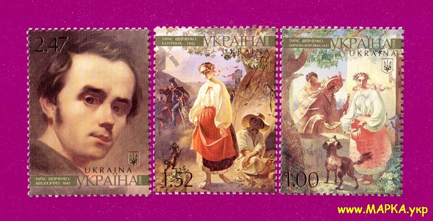 2008 марки Живопись Шевченко СЕРИЯ Украина