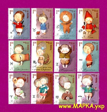 2008 марки Знаки Зодиака живопись Гапчинская СЕРИЯ Украина