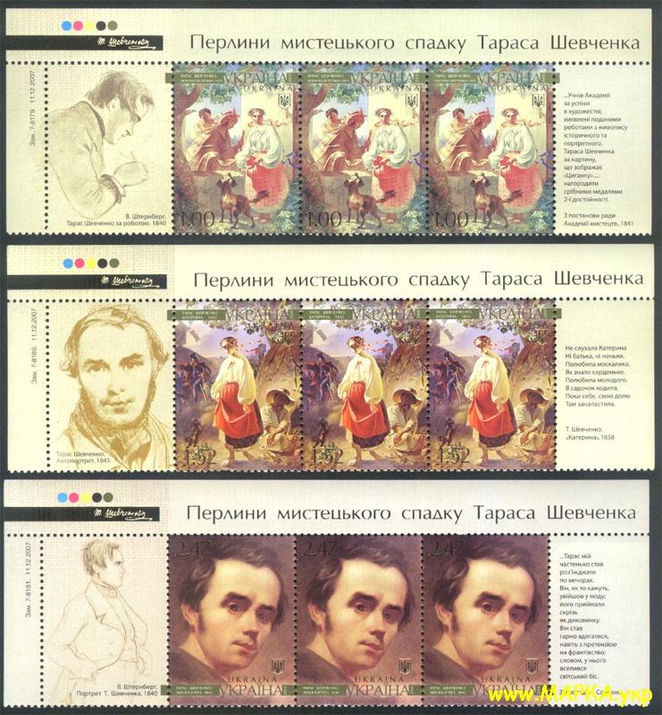 2008 верх листа Живопись Шевченко СЕРИЯ С КУПОНАМИ Украина
