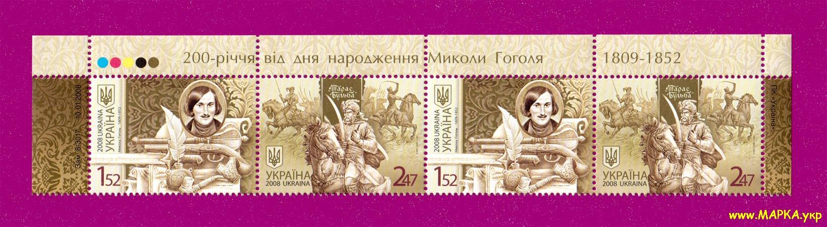 2008 верх листа Николай Гоголь писатель Украина