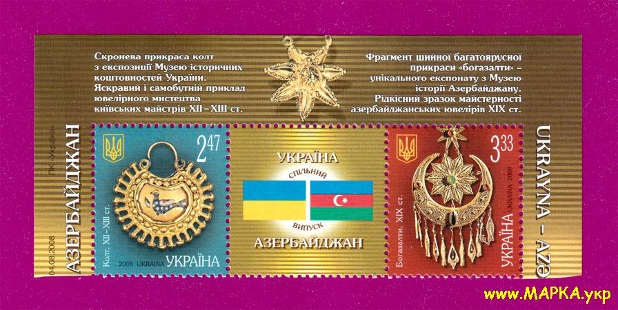 2008 верх листа Украина-Азербайджан Украина