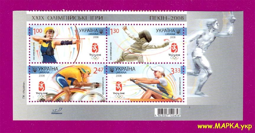 2008 низ листа Олимпиада Пекин Украина