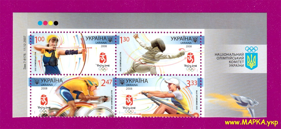 2008 верх листа Олимпиада Пекин Украина