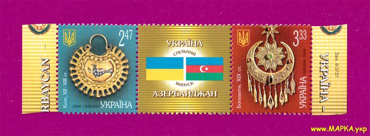 2008 сцепка Украина-Азербайджан Украина