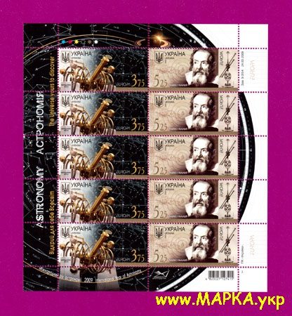 2009 лист Астрономия Галилео Галилей космос Европа CEPT Украина