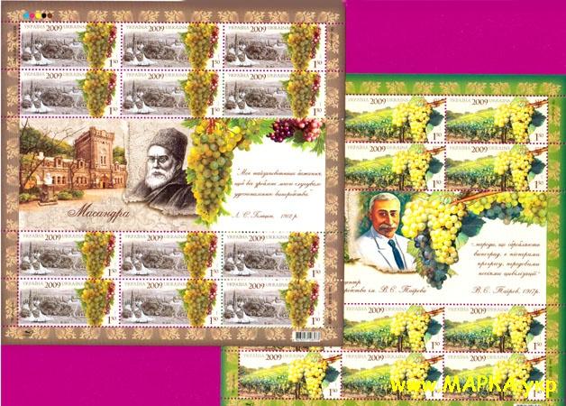 2009 листы Виноград Виноделие Флора КОМПЛЕКТ Украина