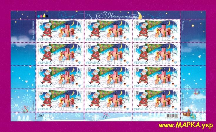 2009 лист Новый год Украина