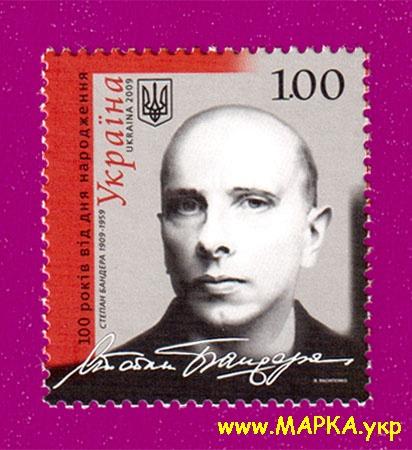 2009 марка Степан Бандера политик Украина