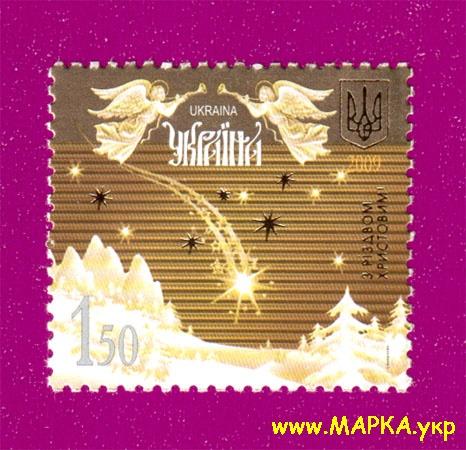 2009 марка Рождество ангелы Украина