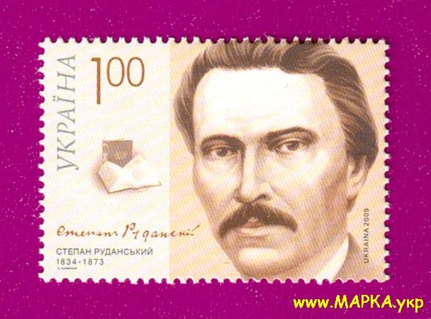 2009 марка Степан Руданский поэт Украина