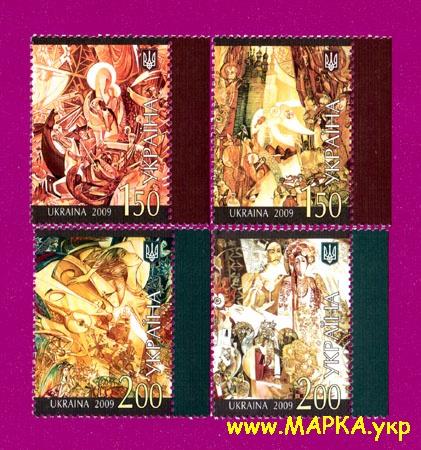 2009 марки Песни Живопись СЕРИЯ Украина