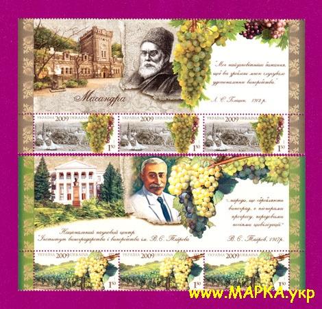 2009 часть листа Виноград Виноделие Флора СЕРИЯ С КУПОНАМИ Украина