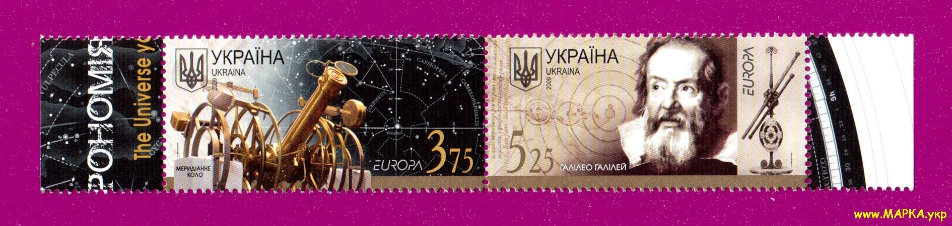 2009 сцепка Астрономия Галилео Галилей космос Европа CEPT Украина