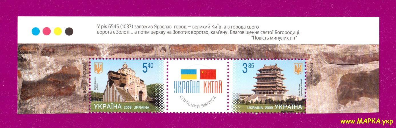 2009 верх листа Украина-Китай храмы Украина