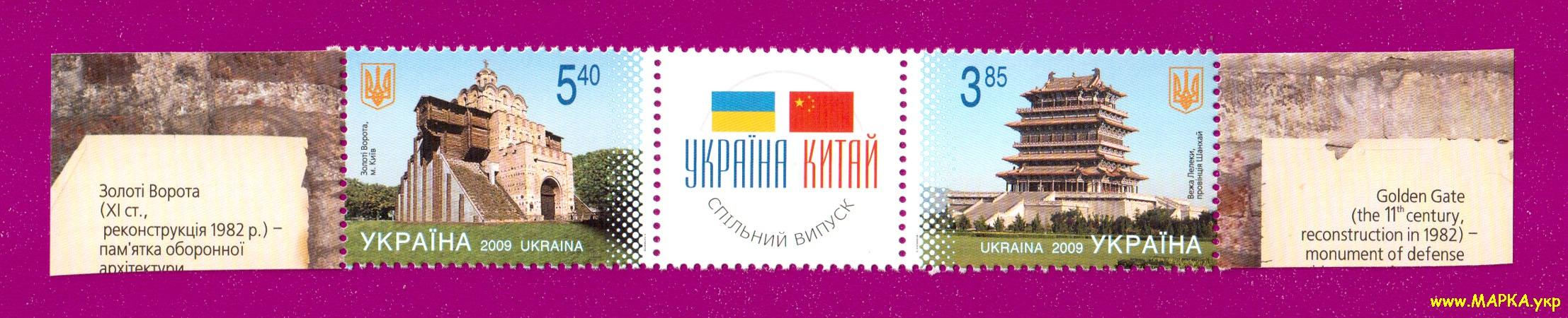 2009 сцепка Украина-Китай храмы религия Украина